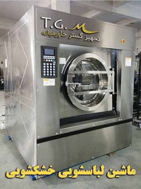 ماشین-لباسشویی-خشکشویی